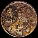 民国二十一年云南省造壹仙铜币一枚