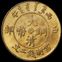 """1906年户部丙午大清铜币中心""""闽""""二文一枚"""