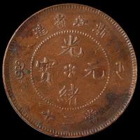 1903年浙江省造光绪元宝二十文铜币一枚