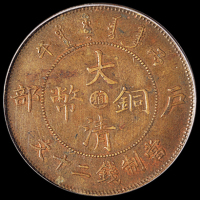 """1906年户部丙午大清铜币中心""""滇""""二十文一枚"""