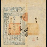 咸丰七年大清宝钞伍百文一枚