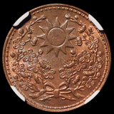 民国十八年东三省造一分铜币一枚