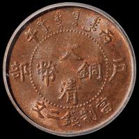 1906年户部丙午大清铜币二文一枚