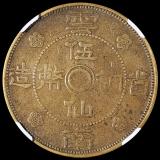 民国二十一年云南省造伍仙铜币一枚