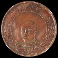 1919年云南省造唐继尧像纪念铜币五十文红铜质、黄铜质各一枚