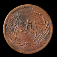 """民国时期""""滇""""字嘉禾图半元铜币一枚"""
