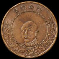 民国时期云南省造唐继尧像纪念铜币五十文一枚