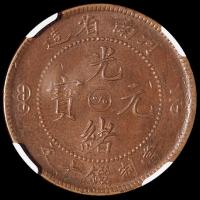 1905年河南省造光绪元宝十文铜币一枚