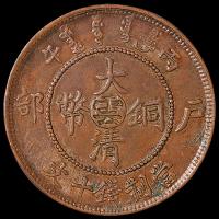 """1906年户部丙午大清铜币中心""""云""""十文一枚"""