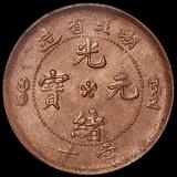 1902年湖北省造光绪元宝当十铜币一枚