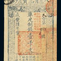 咸丰六年大清宝钞壹千文一枚