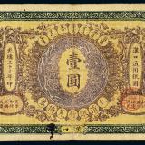 光绪三十三年大清银行兑换券汉口通用银圆券壹圆一枚