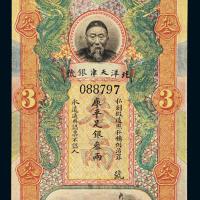 清代李鸿章像北洋天津银号库平足银叁两银票一枚