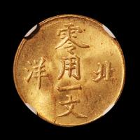 1904年光绪元宝北洋零用一文铜币一枚