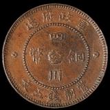 民国元年四川省造双旗五文铜币一枚
