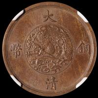 宣统三年大清铜币五文样币一枚