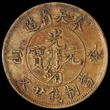 1903年癸卯奉天省造光绪元宝十文铜币一枚