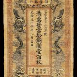 光绪三十四年信义储蓄银行铜元票壹佰枚一枚