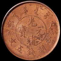 1903年户部光绪元宝五文铜币一枚