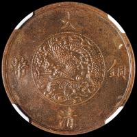 宣统年造大清铜币一分样币一枚