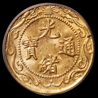 1904年光绪元宝北洋零用一文铜币二枚
