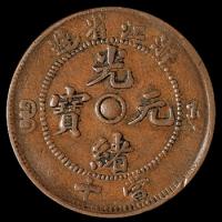 1903年浙江省造光绪元宝十文铜币二枚