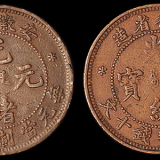清代安徽省造光绪元宝十文铜币二枚