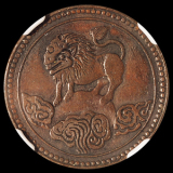 民国元年四川省造龙图背狮子五文铜币一枚