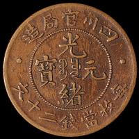 清代四川官局造光绪元宝二十文铜币一枚
