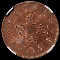 1906年北洋造光绪元宝十文铜币一枚