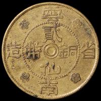 民国二十一年云南省造贰仙铜币一枚