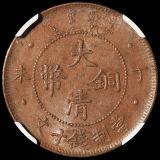 1906年北洋造光绪元宝十文铜币一枚,1907年丁未大清铜币十文一枚