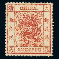 ★1883年大龙厚纸毛齿邮票3分银一枚