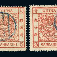 ○1882年大龙阔边邮票3分银二枚