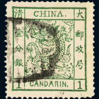 ○1882年大龙阔边邮票1分银一枚