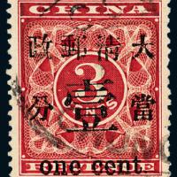 ○1897年红印花加盖暂作邮票当壹分一枚