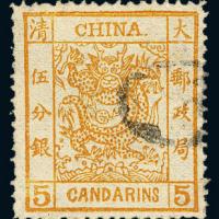 ○1878年大龙薄纸邮票5分银一枚