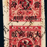 ○1897年红印花加盖暂作邮票当壹分直双连剪片