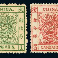 ★1883年大龙厚纸毛齿邮票1分银、3分银各一枚