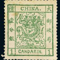 ★1882年大龙阔边邮票1分银一枚