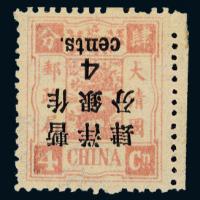 ★1897年慈禧寿辰纪念再版大字短距改值邮票4分/4分银一枚