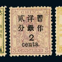 ★1897年小龙加盖大字改值邮票(北海票)三枚全