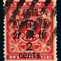 ○1897年红印花加盖暂作邮票大字2分一枚