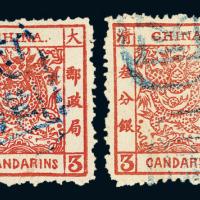 ○1883年大龙厚纸邮票3分银二枚