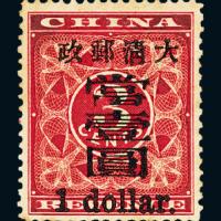 ★1897年红印花加盖暂作邮票大字当壹圆一枚