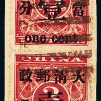 △1897年红印花加盖暂作邮票当壹分直双连剪片