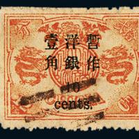 ○1897年慈禧寿辰纪念小字加盖改值邮票十枚全