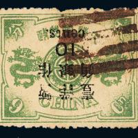 ○1897年慈禧寿辰纪念再版大字短距改值邮票10分/9分银一枚