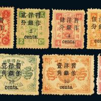 ★1897年慈禧寿辰纪念小字改值邮票十枚全