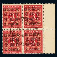 ○1897年红印花加盖暂作邮票小字2分四方连